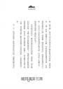 皮克威克奶奶(隨書加贈:限量版小麥田世界經典書房紀念款書籤)