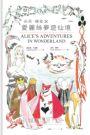 朵貝‧楊笙 × 愛麗絲夢遊仙境(一百五十五年傳奇經典版,全球獨家附贈「姆米谷」系列作者原畫貼紙、全彩導讀海報)