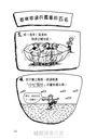 瘋狂樹屋26層:海盜船與死亡迷宮(隨書附錄:瘋狂樹屋彩色大海報+英文單字學習貼+樹屋超級拍檔立體卡片)