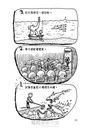 瘋狂樹屋26層:海盜船與死亡迷宮