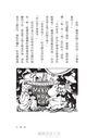 姆米爸爸的冒險故事(朵貝.楊笙經典童話3)