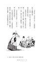 姆米一家的瘋狂夏日(朵貝.楊笙經典童話4)