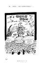瘋狂樹屋78層:誰是電影大明星?