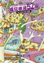 瘋狂樹屋第二輯:52、65、78層,讓孩子瘋狂愛上閱讀的圖文書(共3冊)