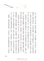 校長爸爸的生活教養學【暢銷增訂版】