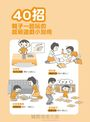 阿鎧老師10天就看到成效的感統遊戲【加贈:40招親子一起玩的感統遊戲小別冊】