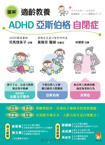 圖解 適齡教養ADHD、亞斯伯格、自閉症