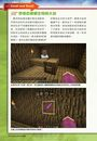 Minecraft(當個創世神)DIY大事典:機關地圖嚴選評鑑