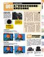 【圖解】攝影技巧解惑大百科326