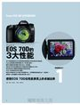 Canon EOS 70D數位單眼相機完全解析