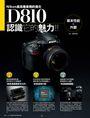 Nikon D810數位單眼相機完全解析