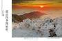 愛上一座山:用5千多個日子拍下合歡山百變的美麗容顏
