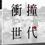 衝撞世代:由街頭運動見證台灣民主歷史的重要時刻