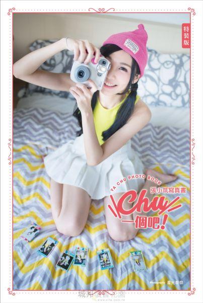 《Chu一個吧!》張小筑寫真書 特裝版