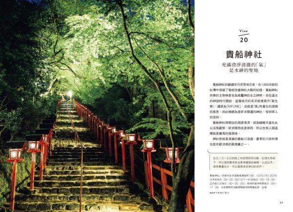 京都絕景案內:邂逅你從未見過的千年古都