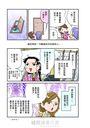 日本人也不知道的文學八卦(全)