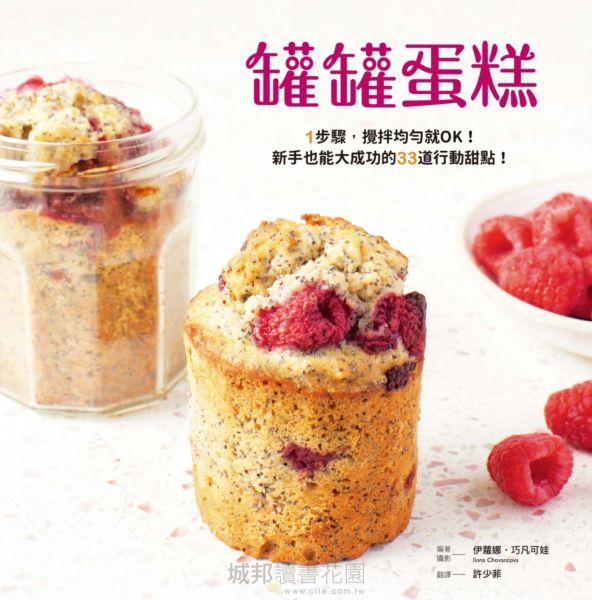 罐罐蛋糕:1步驟,攪拌均勻就OK!新手也能大成功的33道行動甜點!
