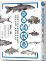 咱ㄟ淡水魚:從台灣淡水魚認識31堂常民飲食趣談與文化豆知識,先識魚才懂吃魚