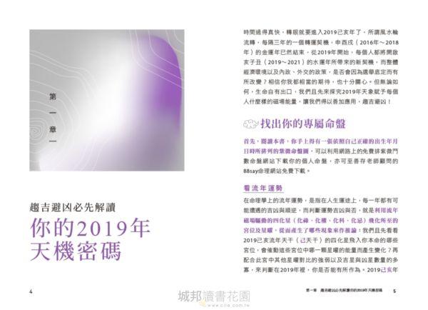 2019己亥年紫微斗數大運勢:解讀你的天機密碼 ,掌握人生致勝關鍵