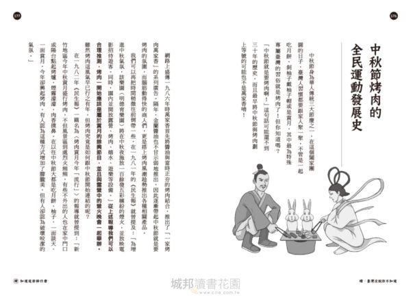 續.臺灣沒說你不知道:生活在紛擾年代,七十則包山包海、愛鄉愛土的冷知識