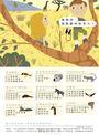 【我的自然遊樂園8】發現草原動物的祕密