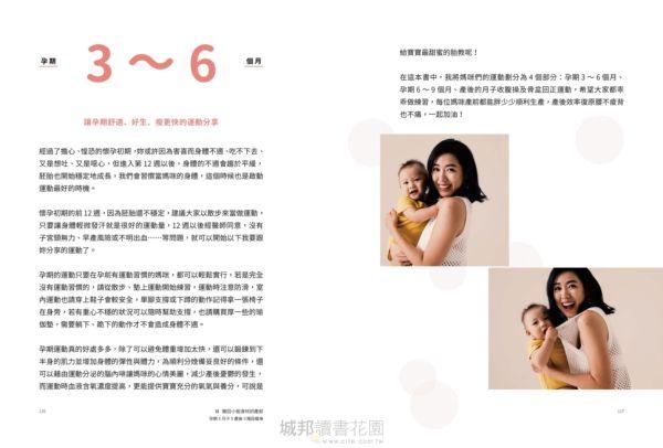 林可彤的媽咪完全手冊:孕期.月子.產後3階段瘦身X婦產科醫師+明星御用保母Q&A,讓妳安心待產,輕鬆育兒