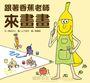 香蕉老師幼兒園:我愛上學成長書包(套組)