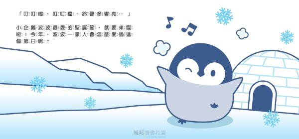 小企鵝波波聖誕節快樂