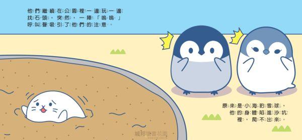 小企鵝波波我是好幫手