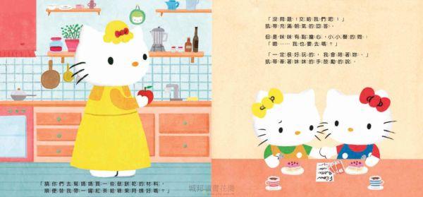 【Hello Kitty系列繪本1】奶奶的生日