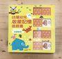 法國幼兒啟蒙記憶遊戲書:認識動物
