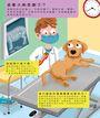 【我的60個趣味大發現2】寵物醫院