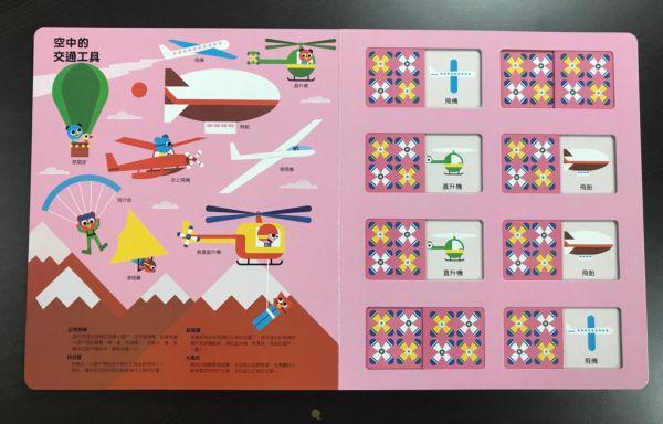 法國幼兒啟蒙記憶遊戲書2:交通工具