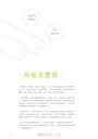 塑身女神LuLu' s 神瘦美體捲(超值4+1件快瘦組合):專攻手臂、背、腰、腹、臀、腿贅肉,1天1部位,少女身材就定位!