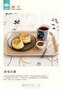 烘焙新手也上手的101道下午茶點心:1個碗.3步驟.10分鐘