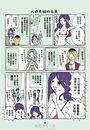 輕熟妹的情色教戰手冊(01)