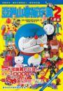 亞洲山寨版玩具大圖鑑(02)