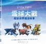 雪球大戰:魔獸世界爐邊故事