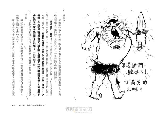 馴龍高手2:尖頭龍島與祕寶