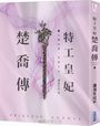 特工皇妃楚喬傳(二)
