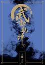 武動乾坤(08)
