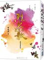 烈火如歌(經典愛藏版)(上)