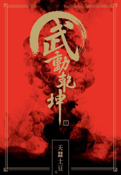 武動乾坤(28)