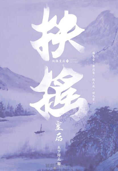 扶搖皇后(四)