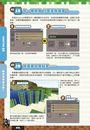 Minecraft DIY大事典:我的世界手機版完全攻略