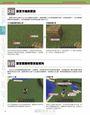 Minecraft 密技大百科:玩出潛能的320招技巧