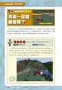 我的Minecraft DIY大事典:60個流言終結大實測