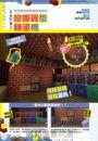 蓋得像還要蓋得更厲害!Minecraft紅石建築自動機關寶典