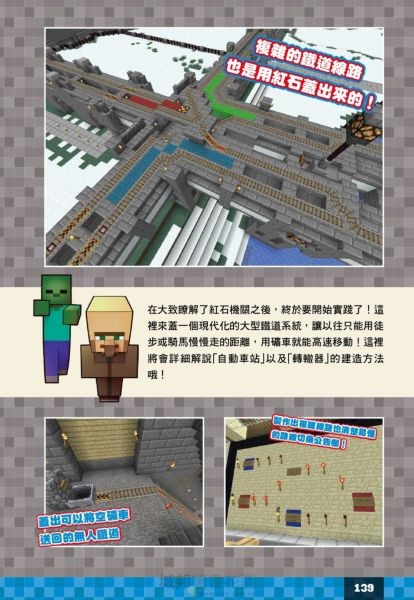 紅石邏輯、新版指令、逼真建築、室內裝潢、取景訣竅、改版新要素:Minecraft必學技法811招