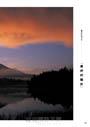 風景攝影的極意:鑽研點測光技術與創作